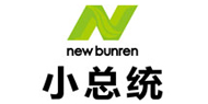 小总统NEW BUNREN
